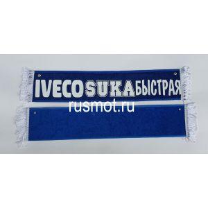 Вымпел с приколом 50х10 IVECO синий