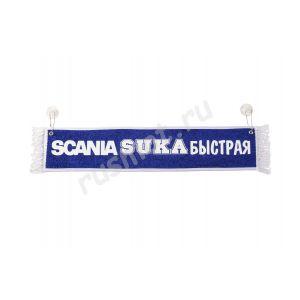Вымпел с приколом 50х10 Scania синий