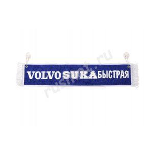 Вымпел с приколом 50х10 Volvo синий